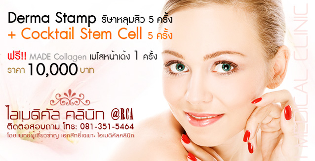 Derma Stamp
